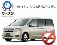 カースタレンタカー(九州・沖縄)のWクラス