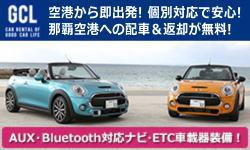 カーレンタルのグッドカーライフのPOP3(MINI S CONVERTIBLE)無料配車・引取り対応!