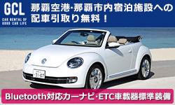 カーレンタルのグッドカーライフのPOP2(The Beetle Cabriolet)那覇空港・那覇市内へ無料配車