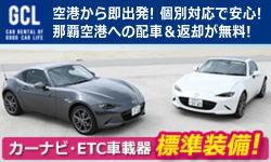 カーレンタルのグッドカーライフのSPO(ロードスターRF VS)無料配車・引取り対応!