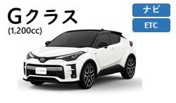 JAレンタカー沖縄のGクラス(小型SUV) C-HR等