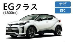 JAレンタカー沖縄のEGクラス (小型SUVハイブリッド車) C-HR HV等