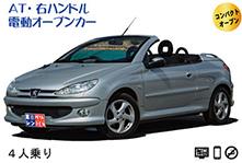 宮古島空港レンタカーのPeuge 206cc オープンカー ナビ・AUX装備♪【リクエスト予約】OP1