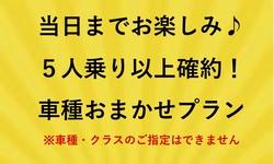 車両【無指定】