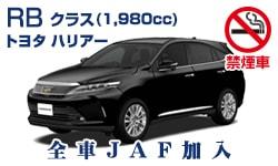 OTSレンタカーの2018年登録 トヨタ・ハリアー(禁煙車・5名乗り)