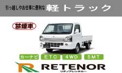 リテノアレンタカーの軽トラック