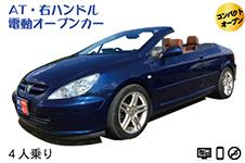 宮古島空港レンタカーのPeugeot 307cc オープンカー ナビ装備♪【リクエスト予約】OP2