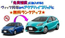 SN→HA無料ランクアップ