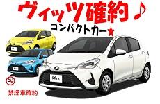 ◆ヴィッツ確約◆車内除菌済み♪◆更新ナビ搭載◆USBorBluetooth付