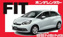 ホンダレンタカーの新型フィット指定 Honda SENSING・バックカメラ装備【禁煙】