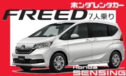 ホンダレンタカーのフリード Honda SENSING・バックカメラ装備【禁煙】