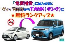 SN→タンク無料ランクアップ