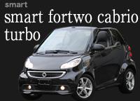 フィアット 500 ・スマート fortwo cabrio turbo ・スマート fortwo cabrio turbo Macchiato