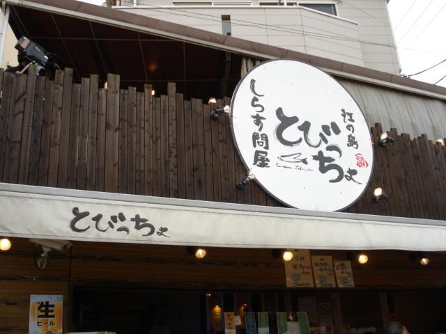 とびっちょ丼を食べに江ノ島へ