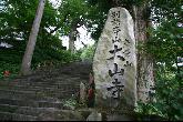 大神山神社・写真