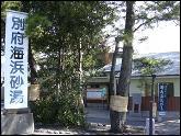 亀川温泉・写真