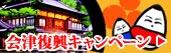 会津復興キャンペーン