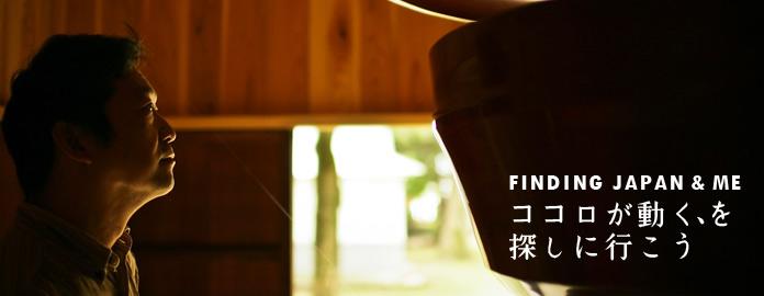 【FINDING JAPAN & ME】ココロが動く、を探しに行こう
