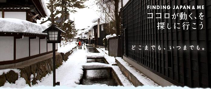 【FINDING JAPAN & ME】ココロが動く、を探しに行こう〜どこまでも、いつまでも。