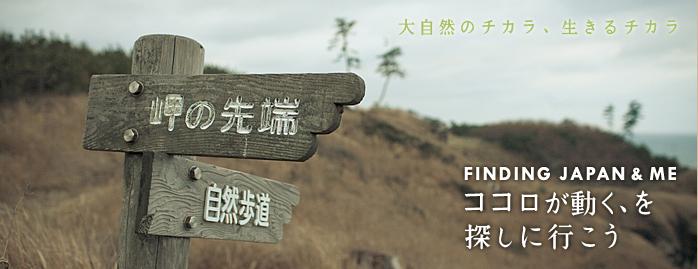 FINDING JAPAN&ME ココロが動く、を探しに行こう