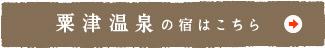 粟津温泉の宿はこちら
