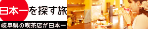 日本一!岐阜の喫茶店の魅力とは