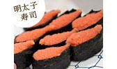 明太子寿司