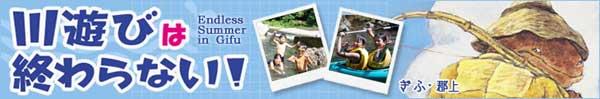 岐阜県の自然体験やおすすめグルメなどご紹介!こちらもチェック⇒