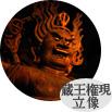 蔵王権現立像