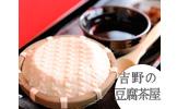 吉野の豆腐茶屋