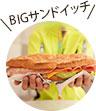 BIG サンドイッチ