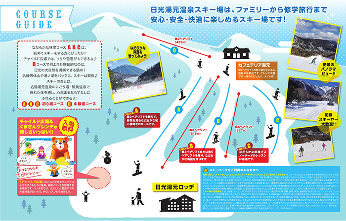 日光湯元スキー場公式ホームページ