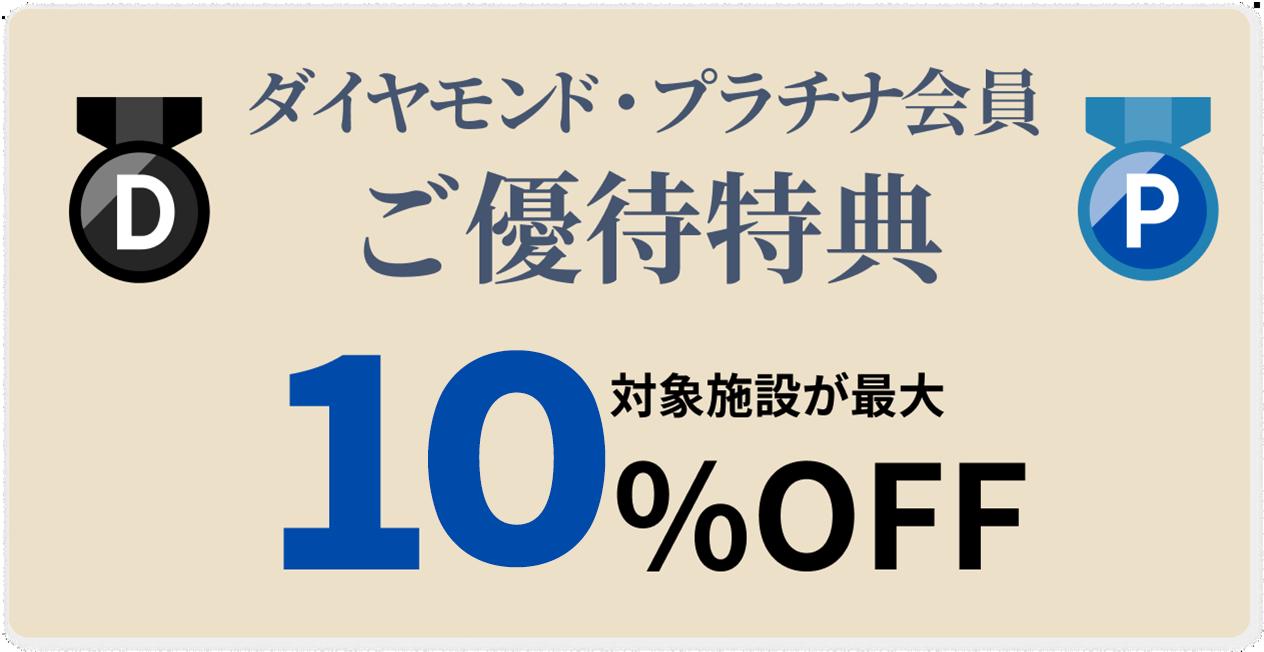 ダイヤモンド・プラチナ会員特典最大10%OFFクーポン