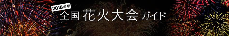 全国花火大会ガイド2016