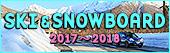 スキー特集2017
