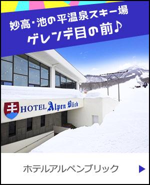 ホテルアルペンブリック