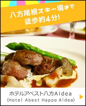 ホテルアベスト八方Aldea(Hotel Abest Happo Aldea)