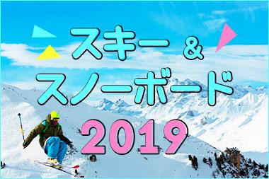 スキー&スノーボード特集2018