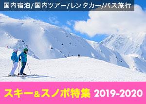 スキー&スノボ旅行特集