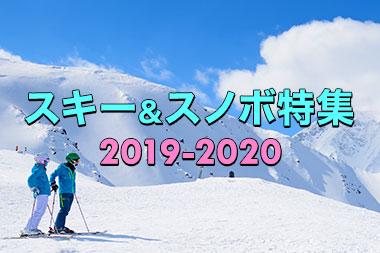 スキー&スノボ旅行特集2019