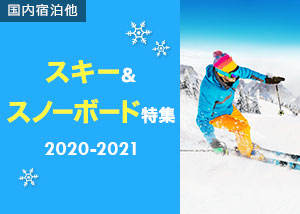 スキー&スノーボード特集2020-2021
