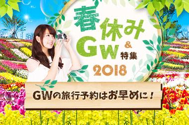 春休み&GW特集2018