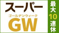 2019年のGWは最大10連休!