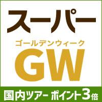 GW特集ポイント3倍キャンペーン