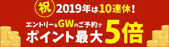 GW特集キャンペーン