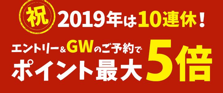GW最大ポイント5倍キャンペーン