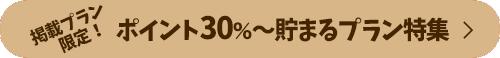 GWでもポイント30%貯まるプラン