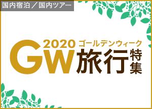 2020年GW(ゴールデンウィーク)旅行特集
