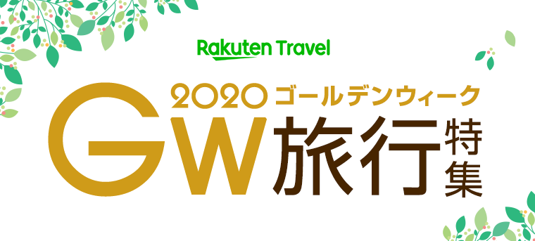 GW旅行特集2020
