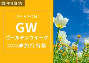 2021年 GW旅行特集